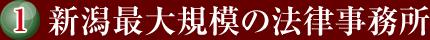 ① 新潟最大規模の弁護士ジムショ