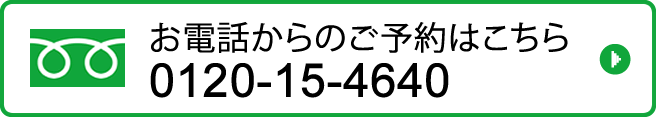 お電話からのご予約はこちら 0120-15-4640