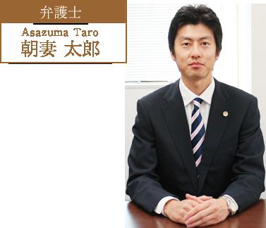 【弁護士】朝妻 太郎
