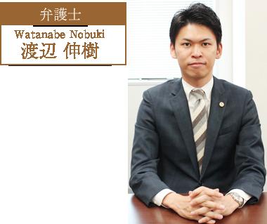 【弁護士】渡辺 伸樹